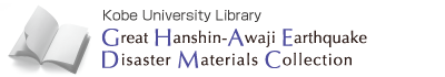 Kobe University Library Digital Archive