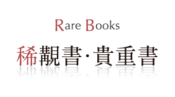 Kobe University Library Digital Archive 【 Rare Books 】